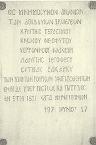 Επιγραφή με τα ονόματα αρχιερέων που σφαγιάστηκαν κατά την σφαγή του 1821 - νάρθηκας μεγάλου ναού